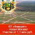 КП «Фаворит» участки в Новой Москве. Акция
